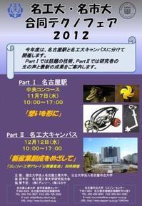 2012techno.jpg