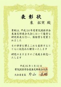 denki-azuma02.jpg