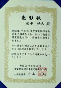 denki-tanaka02.jpg