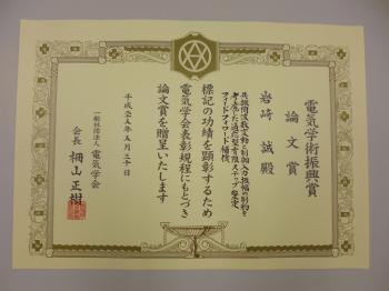 授らが电気学会论文赏を受赏しました