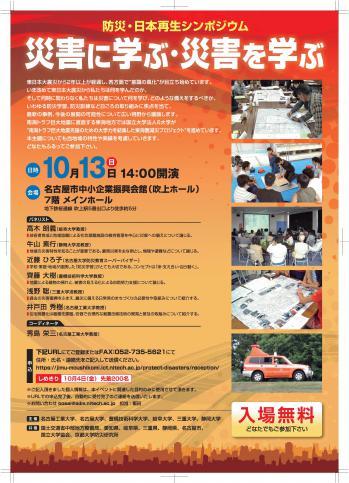 https://www.nitech.ac.jp/assets_c/2013/09/2%E3%83%9D%E3%82%B9%E3%82%BF%E3%83%BCs-thumb-350x483-2501.jpg