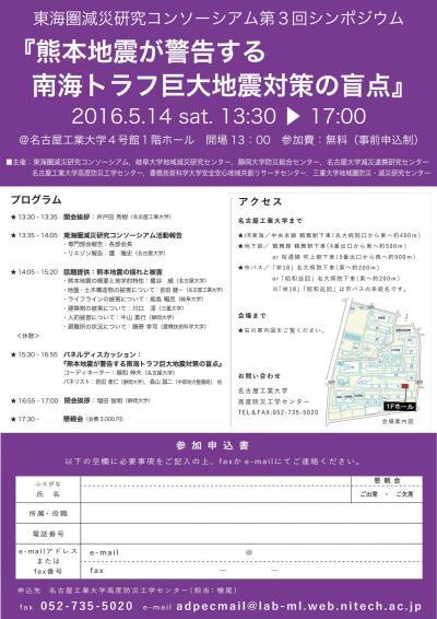 20160514symposium_NITechADPEC.jpg