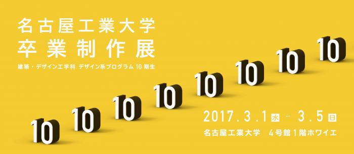 卒制展(デザイン-02.png