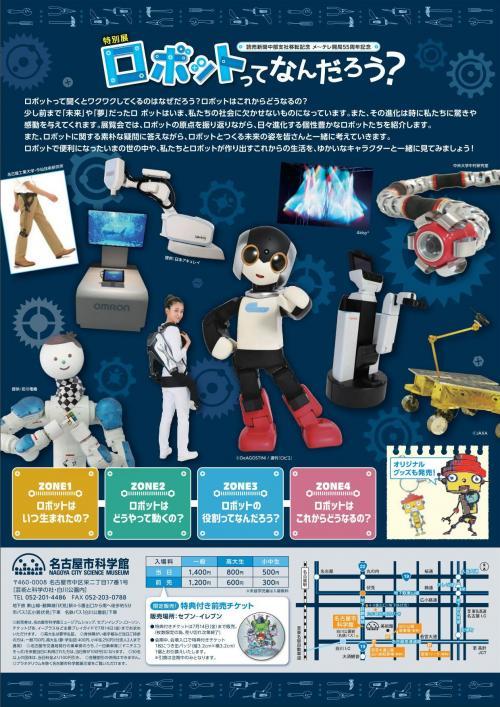 ロボット展チラシ画像(裏).jpg