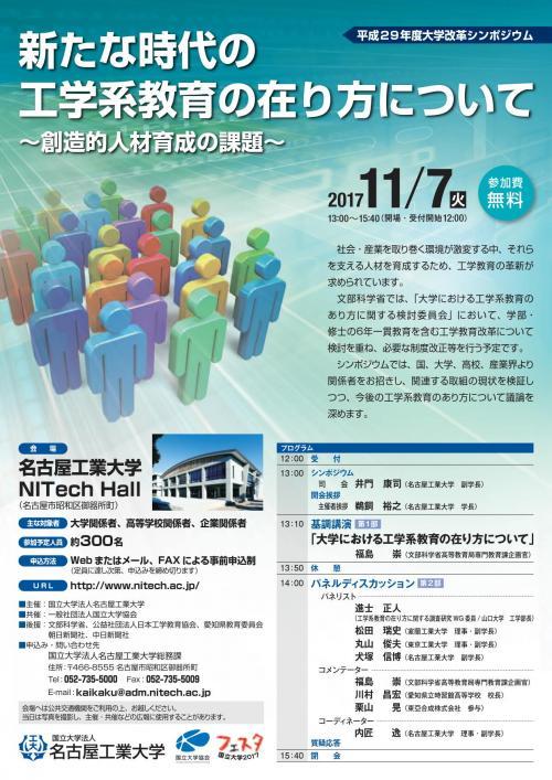 平成29年度大学改革シンポジウム.jpg