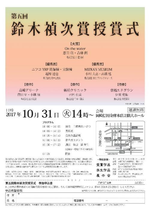 授賞式チラシ.jpg