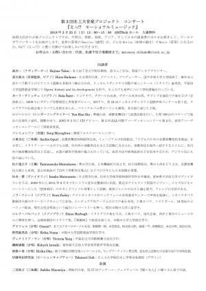 第3回名工大コンサートチラシ_2.jpg