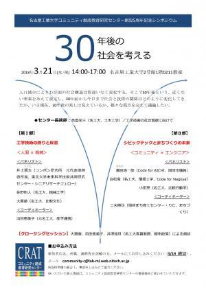 02 CRAT5thシンポチラシ_1.jpg