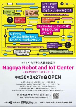 NRIセンターチラシ_1.jpg