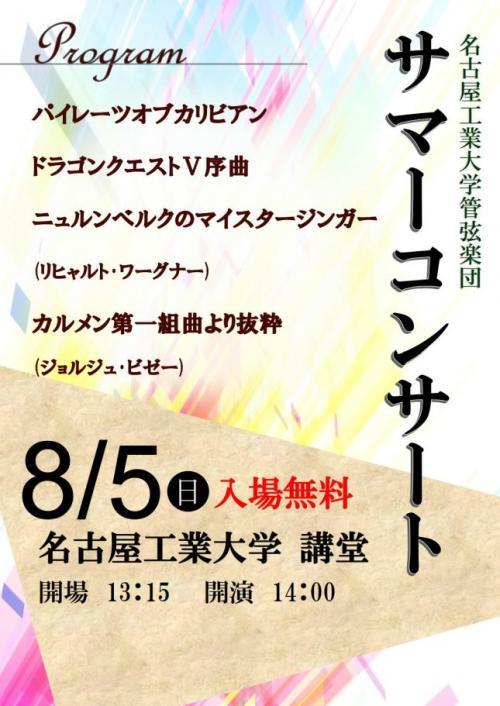 サマコン ビラ新_1.jpg