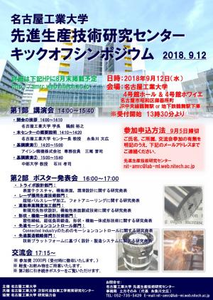 先進生産技術研究センターキックオフシンポジウム.jpg