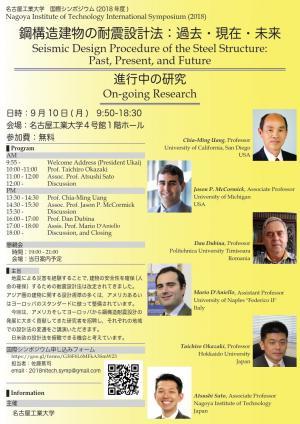 2018 NITech Symposium_no3.jpg
