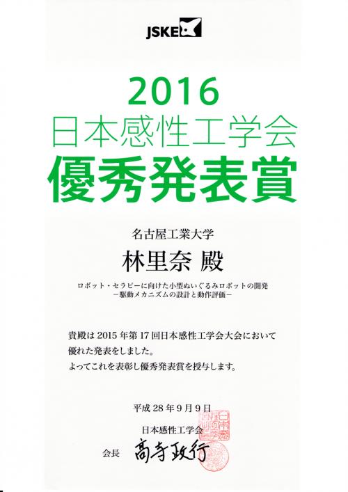 JSKE2015_賞状.png