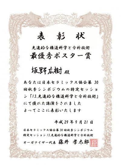 17坂野秋季シンポ最優秀ポスター賞.jpg