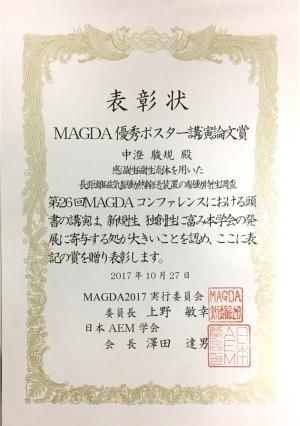 MAGDA2017表彰状_1.png