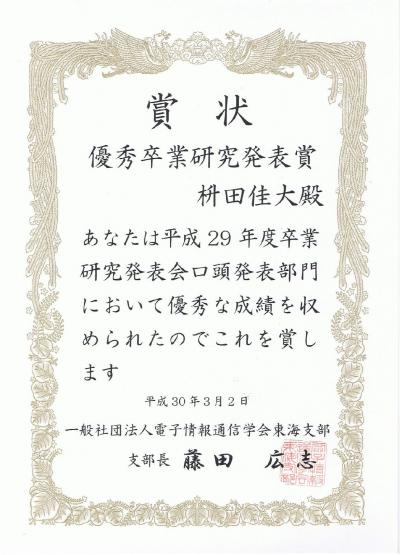 H29枡田賞状_1.jpg
