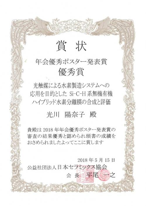 staward2018_mitsukawa.jpg