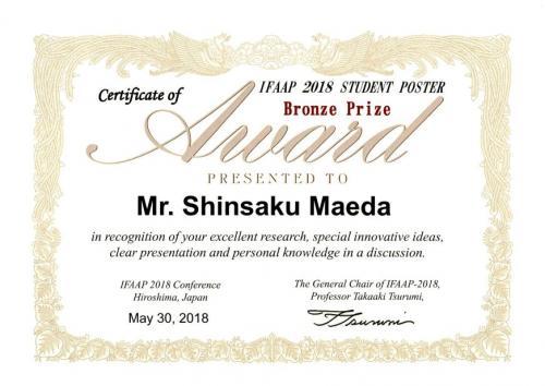 生命・応用化学専攻の前田晋朔さんがIFAAP 2018でSTUDENT POSTER Bronze Prize Awardを受賞しました。
