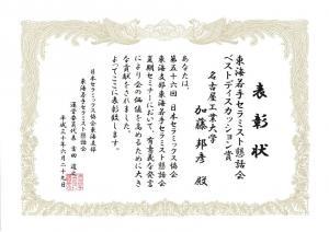 ベストディスカッション賞_1.jpg