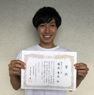 学生の受賞(瀧本).jpg