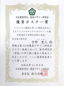 宇野寛人1.jpg