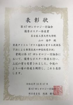 山口君_賞状.jpg