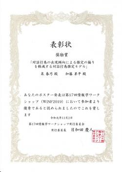 WiNF2019_haruno_賞状.jpg