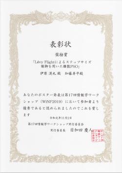WiNF2019_ihara_賞状.png