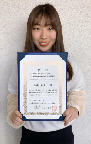 生命・応用化学科の加藤玲奈さんが2019年度 日本セラミックス協会東海支部学術研究発表会にて優秀講演賞を受賞しました。