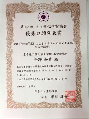 191216平野受賞-2.JPG