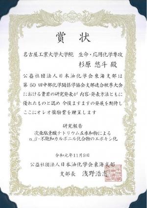 学生の受賞(研)図2.jpg