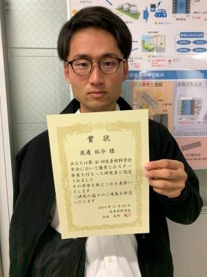生命・応用化学専攻の渡邉裕介さんが第46回炭素材料学会年会でポスター賞を受賞しました。