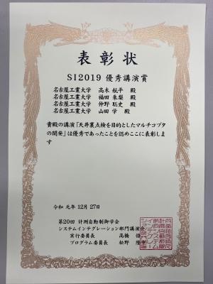 高木賞状.jpg