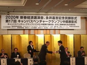 学生表彰申し込み_野村_200206_2.JPG