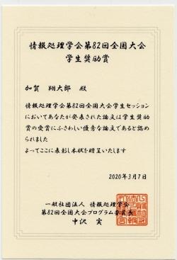 加賀 翔大郎1.jpg