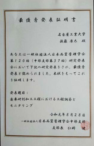 学生の受賞(川村研)1.jpg