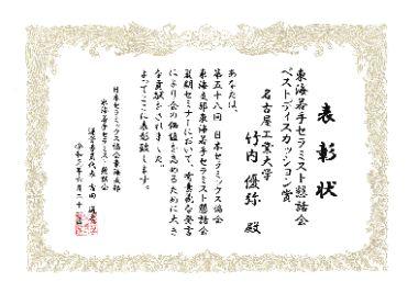 190708学生の受賞(竹内).jpg