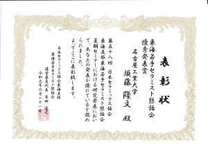 190708学生の受賞(須藤)2.jpg