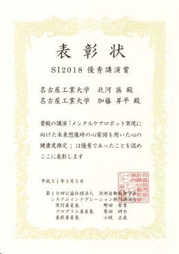 190807学生の受賞(加藤研)1.jpg