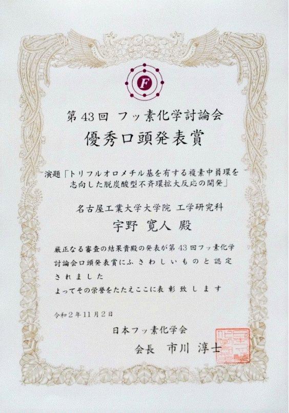 201216宇野_フッ討受賞_賞状.jpg