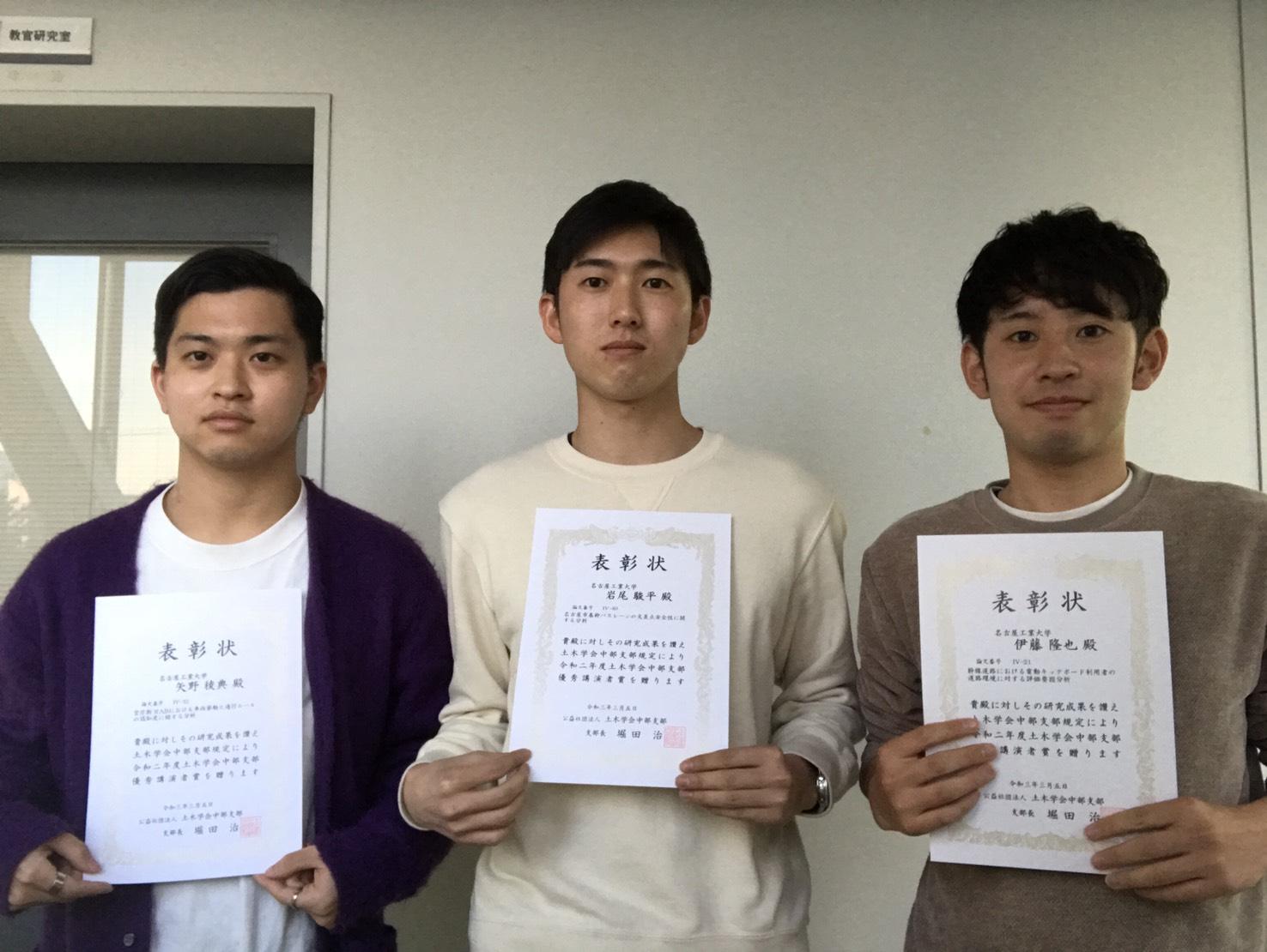 受賞写真_左から矢野・岩尾・伊藤.jpg