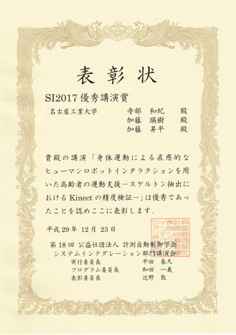 情報工学専攻の寺部和紀さん、加藤瑛樹さん、加藤昇平教授が計測自動制御学会SI2017優秀講演賞を受賞しました。
