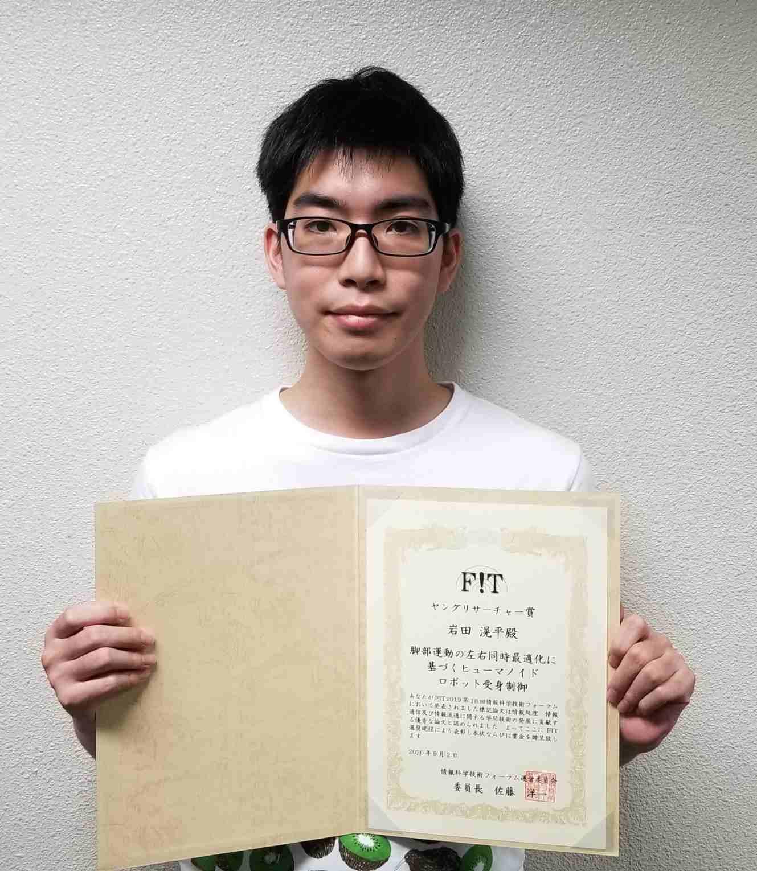 iwata_FIT受賞1.jpg