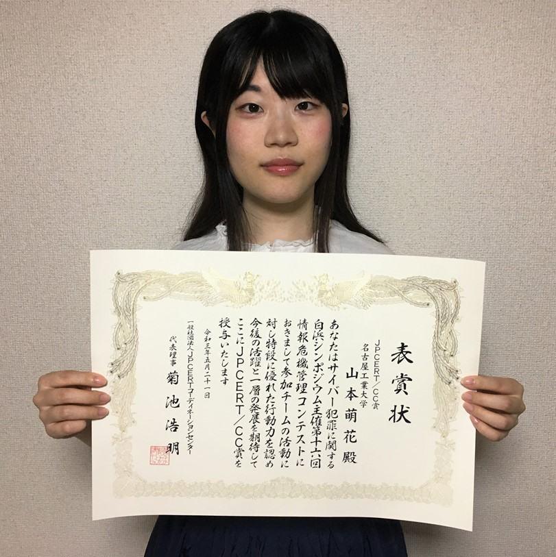 工学専攻情報工学系プログラムの山本 萌花さんが第16回情報危機管理コンテスト JPCERT/CC賞を受賞しました。