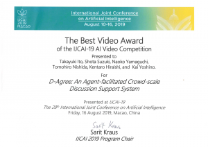 20190816_The Best Video Award of the IJCAI-19 Al video Competiti_ito_1.png