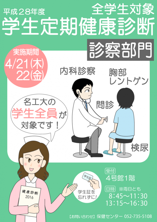 health_check2016_03.png