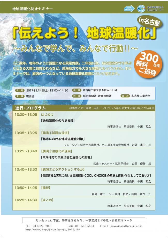 環境省地球温暖化防止セミナーフロクラムin名古屋OL_1.png
