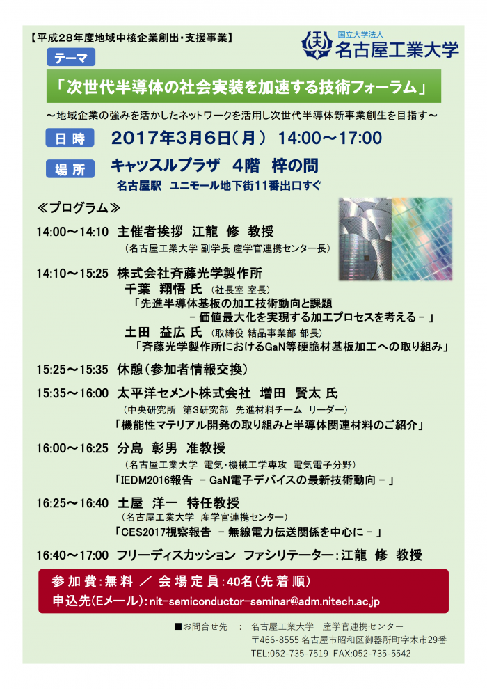 技術フォーラム【平成29年3月6日開催】_1.png