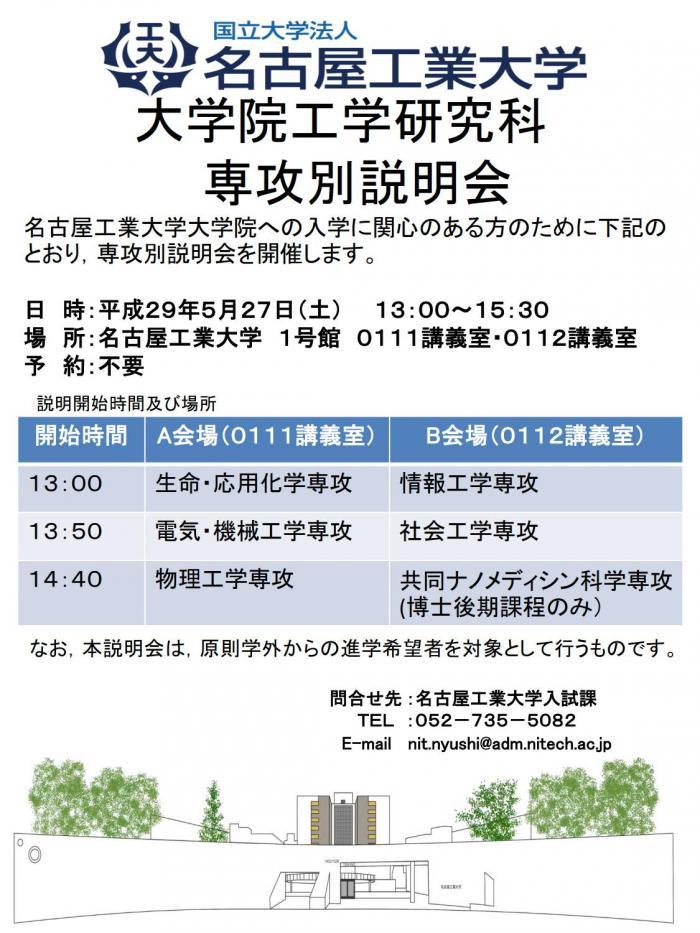 平成29年度大学院説明会ポスター.jpg