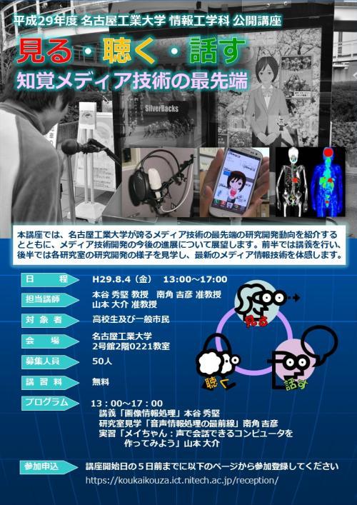 H29公開講座(見る・聴く・話す).jpg